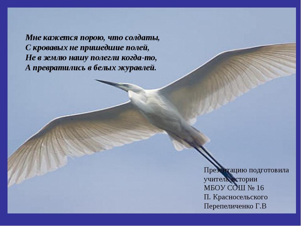 Презентацию подготовила учитель истории МБОУ СОШ № 16 П. Красносельского Пере...