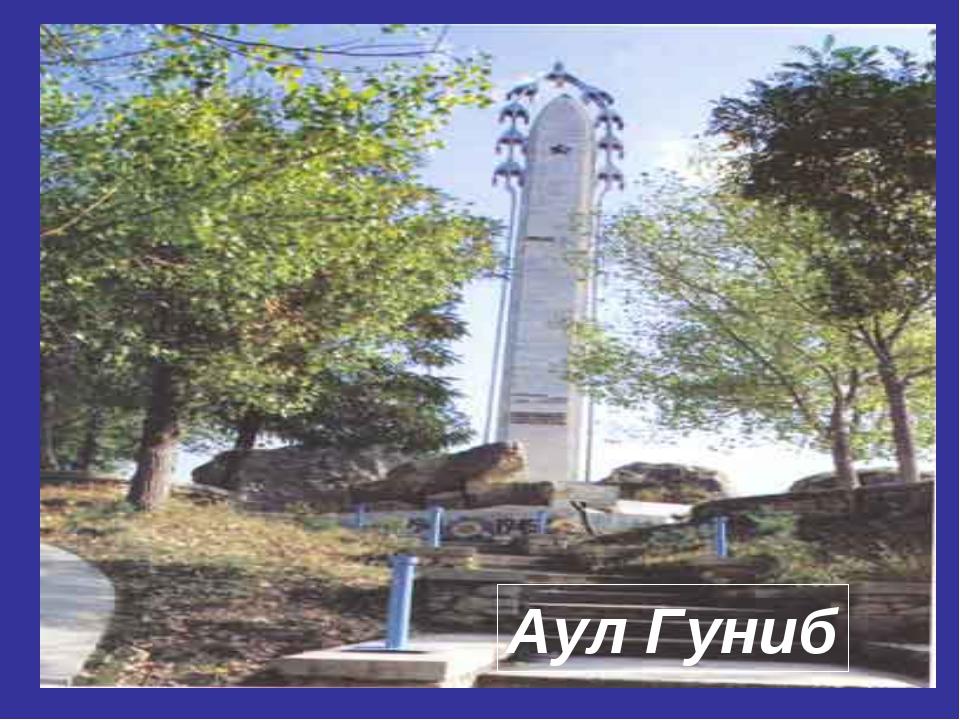 Аул Гуниб