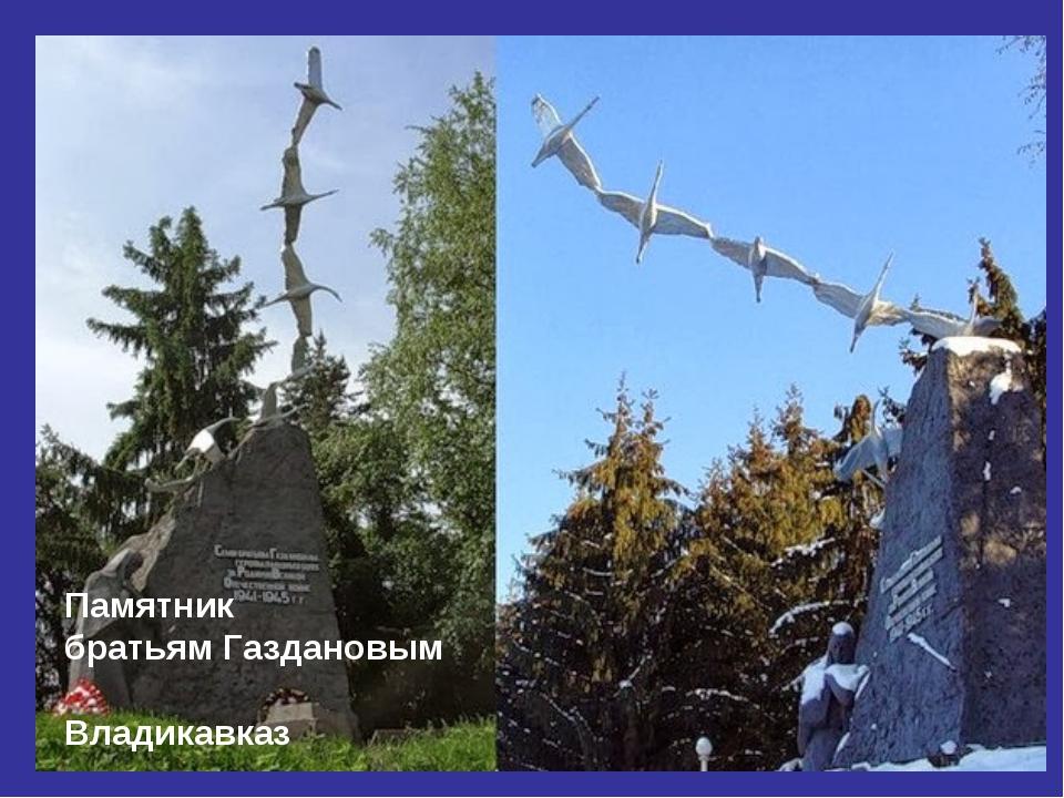 Памятник братьям Газдановым Владикавказ