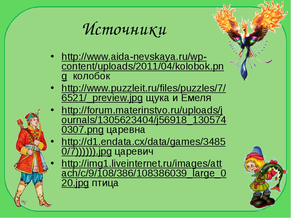 Источники http://www.aida-nevskaya.ru/wp-content/uploads/2011/04/kolobok.png...
