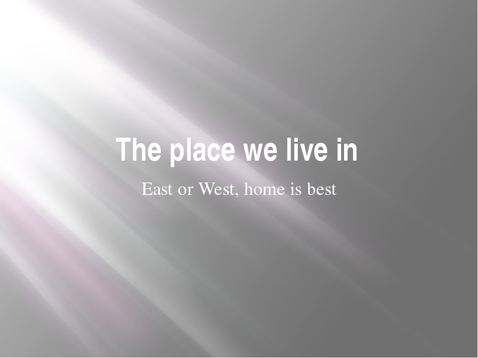 The place we live in East or West, home is best