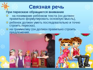 Связная речь При пересказе обращается внимание на понимание ребёнком текста (