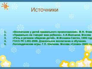 Источники «Воспитание у детей правильного произношения». М.Ф. Фомичева. Москв