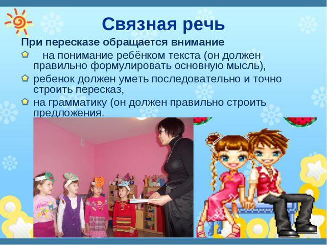 Связная речь При пересказе обращается внимание на понимание ребёнком текста (...