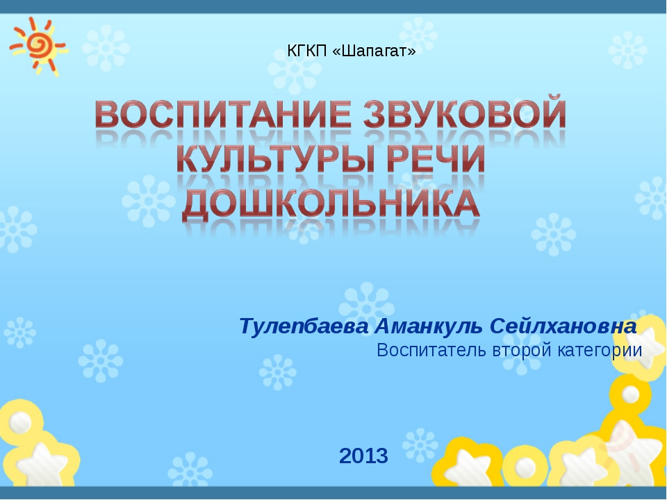 Тулепбаева Аманкуль Сейлхановна Воспитатель второй категории 2013 КГКП «Шапа...