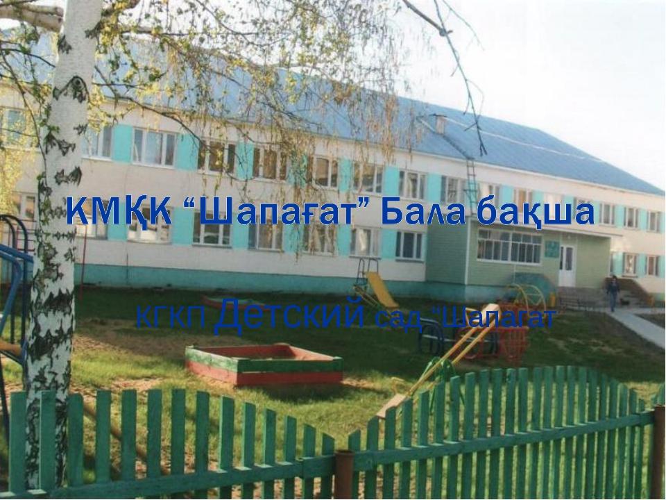 "КГКП Детский сад ""Шапагат"""