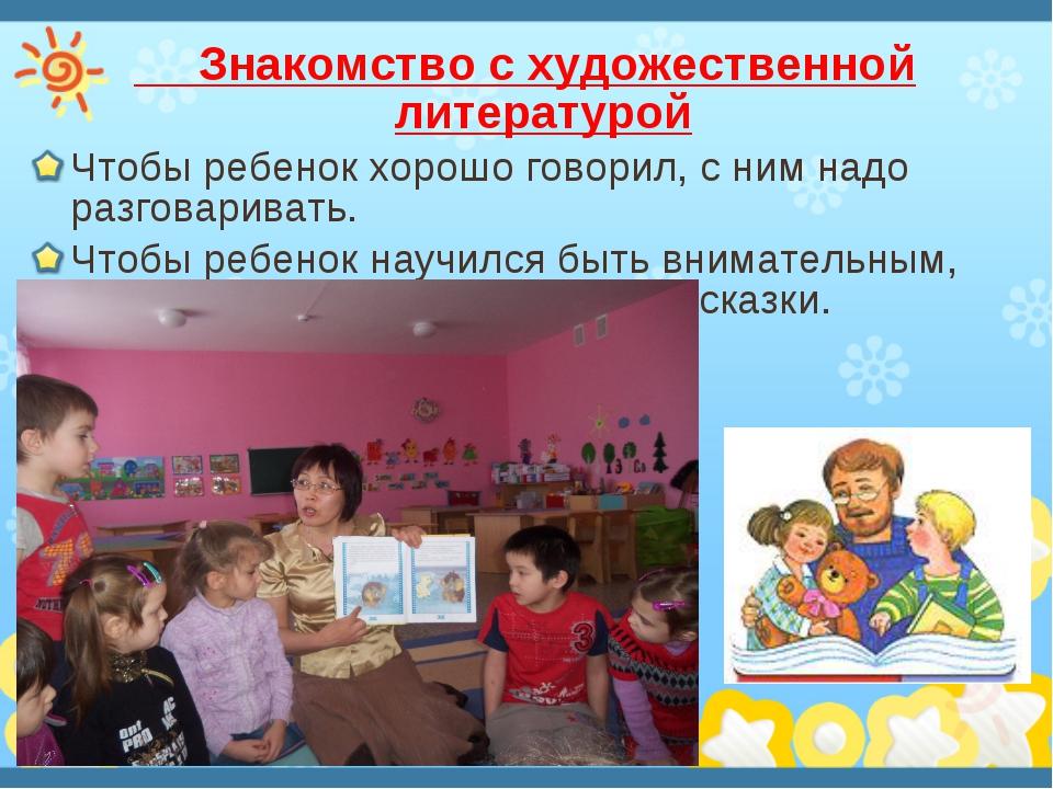 Знакомство с художественной литературой Чтобы ребенок хорошо говорил, с ним...