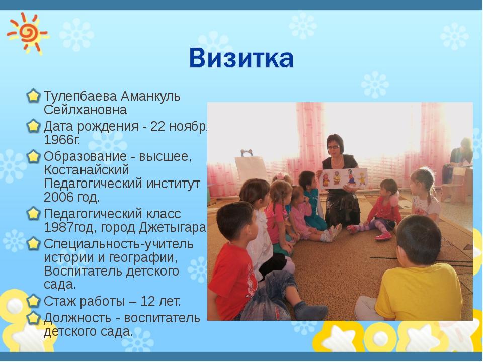 Тулепбаева Аманкуль Сейлхановна Дата рождения - 22 ноября 1966г. Образование...
