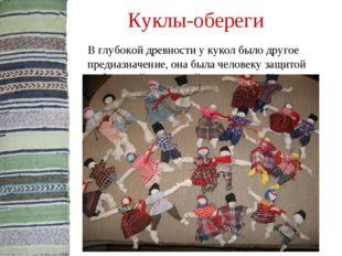 Куклы-обереги В глубокой древности у кукол было другое предназначение, она б