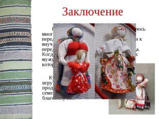 Заключение  На сегодняшний день кукол сохранилось много. К ним относились о