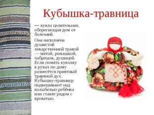 Кубышка-травница — кукла целительная, оберегающая дом от болезней. Она напол