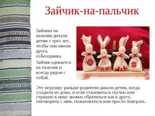 Зайчик-на-пальчик Зайчика на пальчик делали детям с трех лет, чтобы они имел