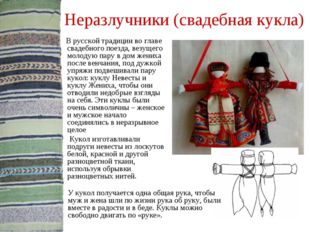 Неразлучники (свадебная кукла) В русской традиции во главе свадебного поезда