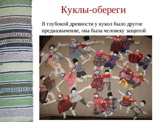 Куклы-обереги В глубокой древности у кукол было другое предназначение, она б...