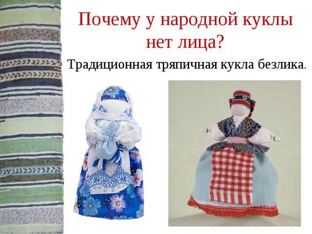 Почему у народной куклы нет лица? Традиционная тряпичная кукла безлика.
