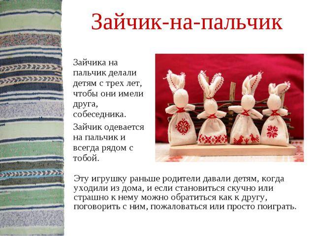 Зайчик-на-пальчик Зайчика на пальчик делали детям с трех лет, чтобы они имел...