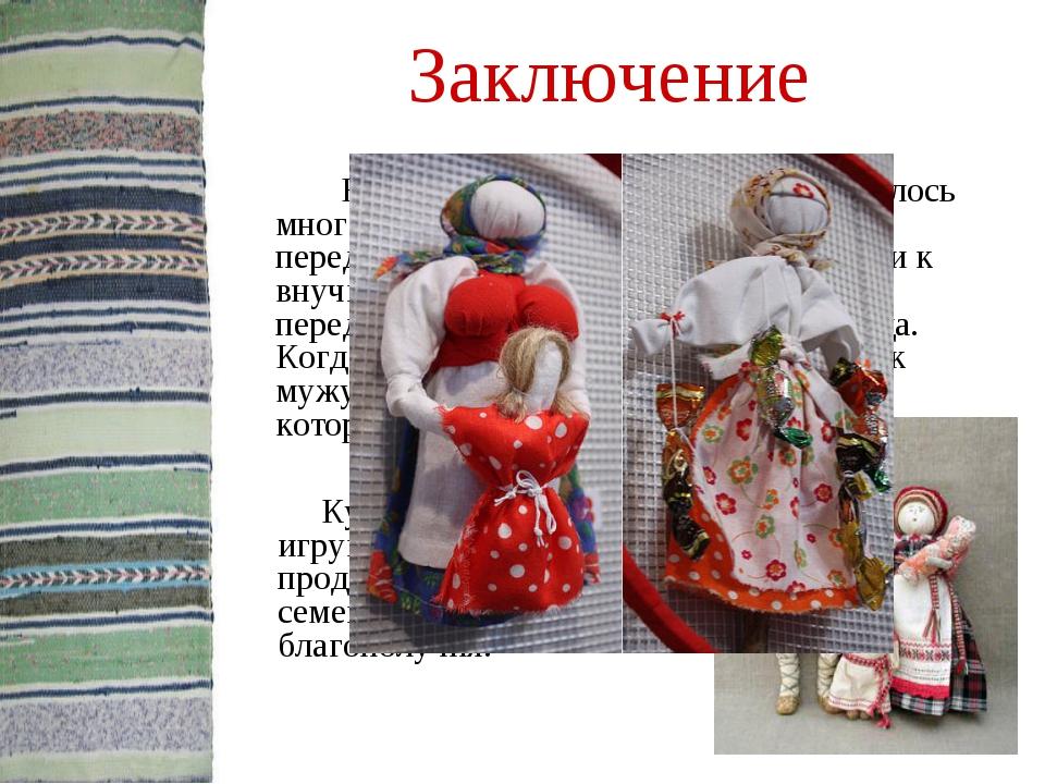 Заключение  На сегодняшний день кукол сохранилось много. К ним относились о...