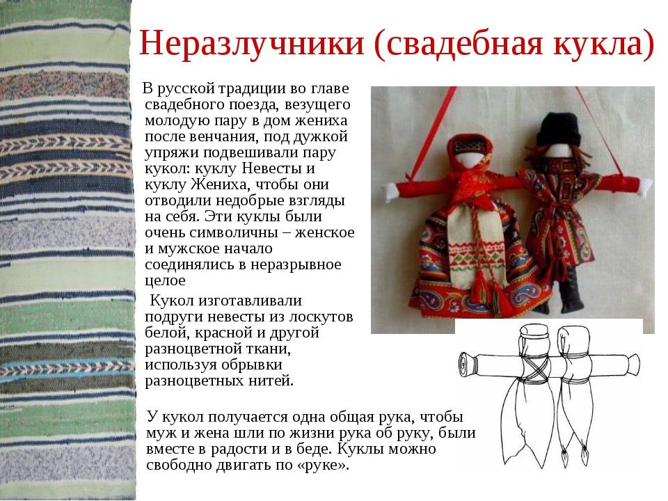 Неразлучники (свадебная кукла) В русской традиции во главе свадебного поезда...