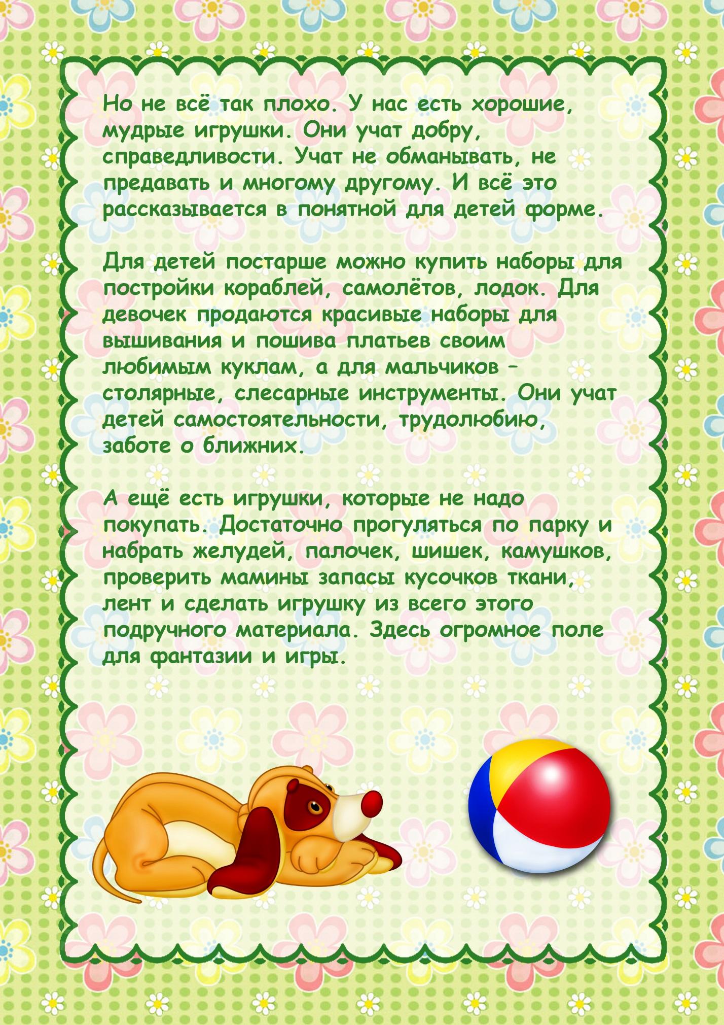 C:\Users\Triline\Desktop\психолог\22школа\Igrushka\Игрушка 1-5.jpg
