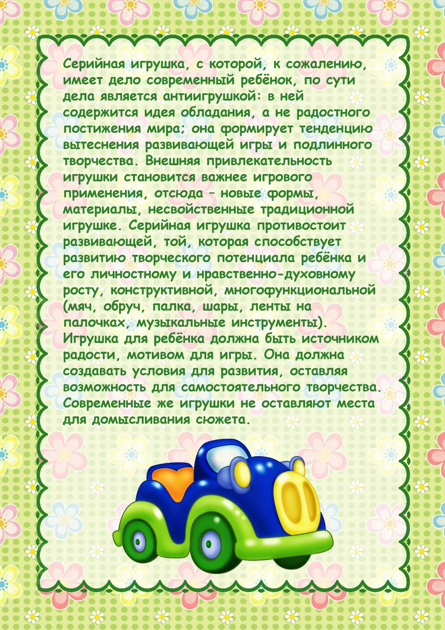 C:\Users\Triline\Desktop\психолог\22школа\Igrushka\Игрушка 1-3.jpg