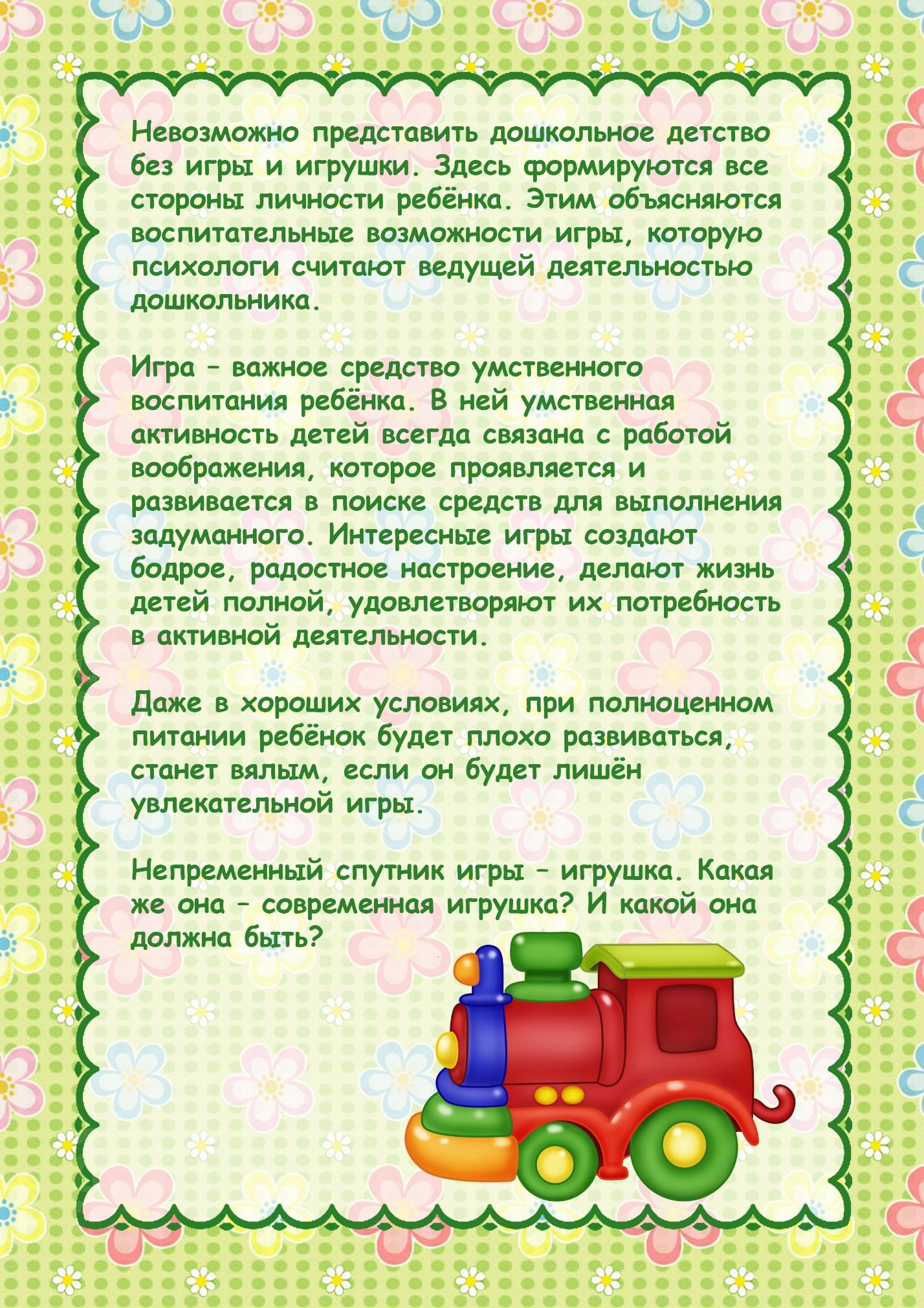 C:\Users\Triline\Desktop\психолог\22школа\Igrushka\Игрушка 1-2.jpg