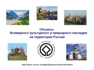 Объекты Всемирного культурного и природного наследия на территории России По
