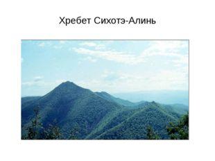 Хребет Сихотэ-Алинь
