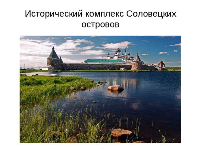 Исторический комплекс Соловецких островов