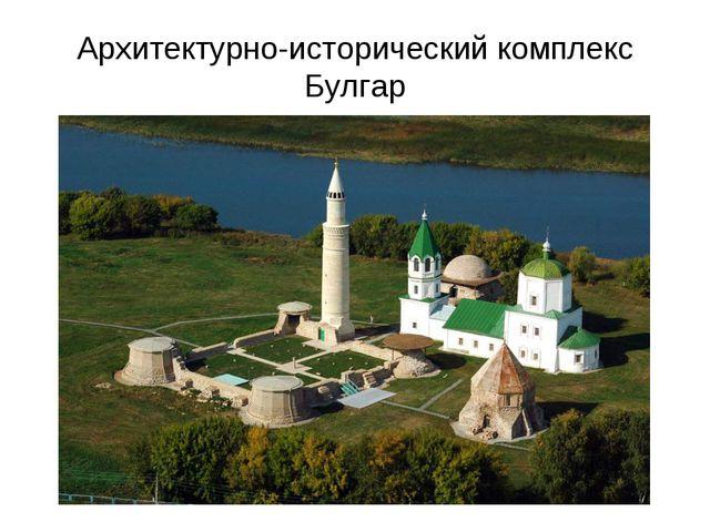 Архитектурно-исторический комплекс Булгар