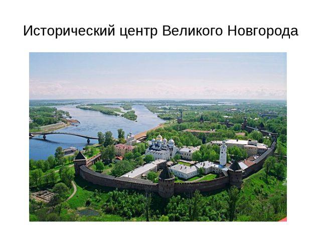 Исторический центр Великого Новгорода