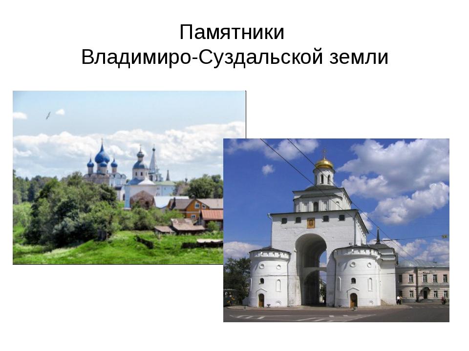 Памятники Владимиро-Суздальской земли