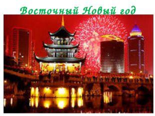 Восточный Новый год