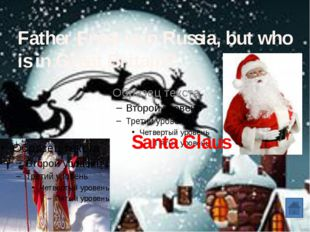 Father Frost is in Russia, but who is in Great Britain? Sa
