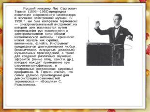 Русский инженер Лев Сергеевич Термен (1896—1993) предвидел появление совреме