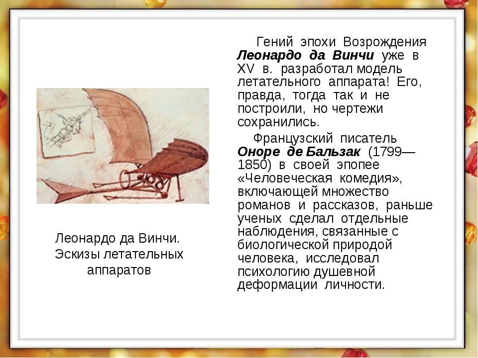 Гений эпохи Возрождения Леонардо да Винчи уже в XV в. разработал модель лета...