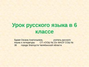 Урок русского языка в 6 классе Бурая Оксана Анатольевна, учитель русского язы