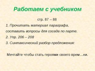 Работаем с учебником стр. 87 – 88 1. Прочитать материал параграфа, составить