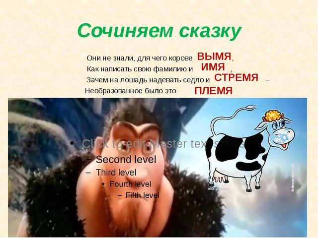 Сочиняем сказку Они не знали, для чего корове , Как написать свою фамилию и...