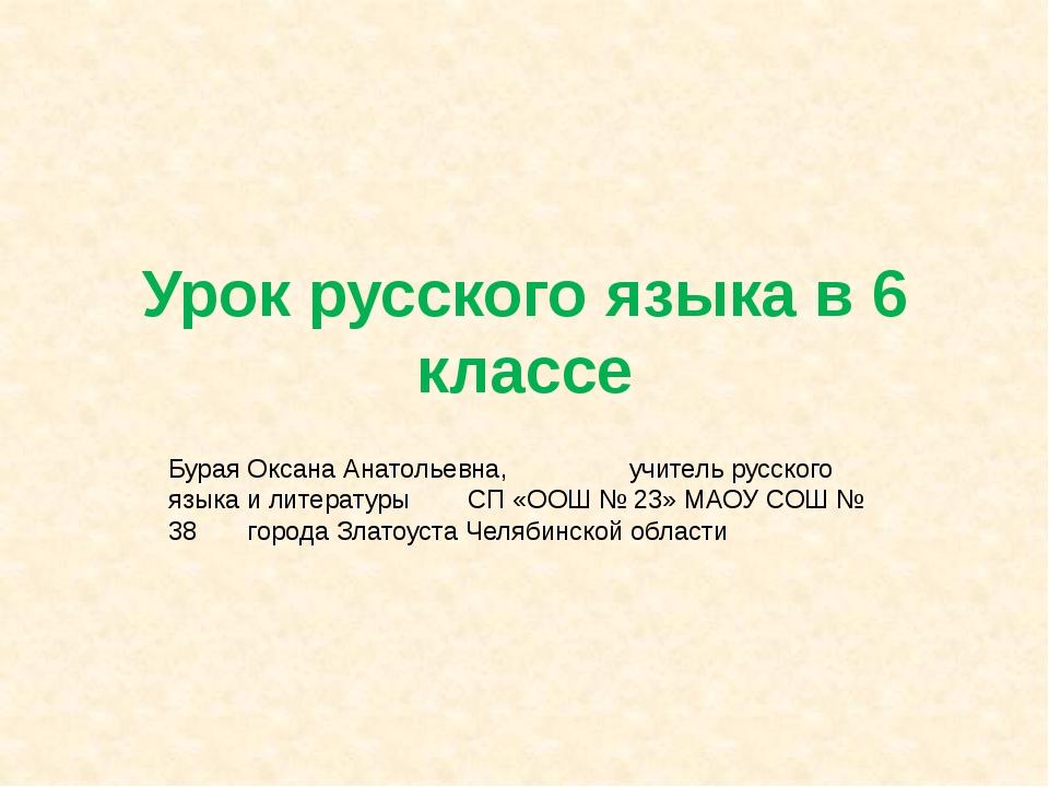 Урок русского языка в 6 классе Бурая Оксана Анатольевна, учитель русского язы...