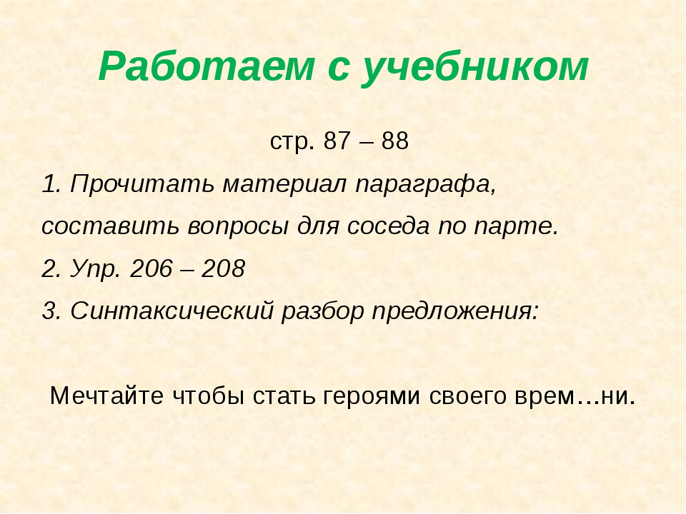 Работаем с учебником стр. 87 – 88 1. Прочитать материал параграфа, составить...