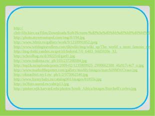 http://club-life.kiev.ua/Files/Downloads/Soft/Pictures/%d0%9a%d0%bb%d0%b8%d0%