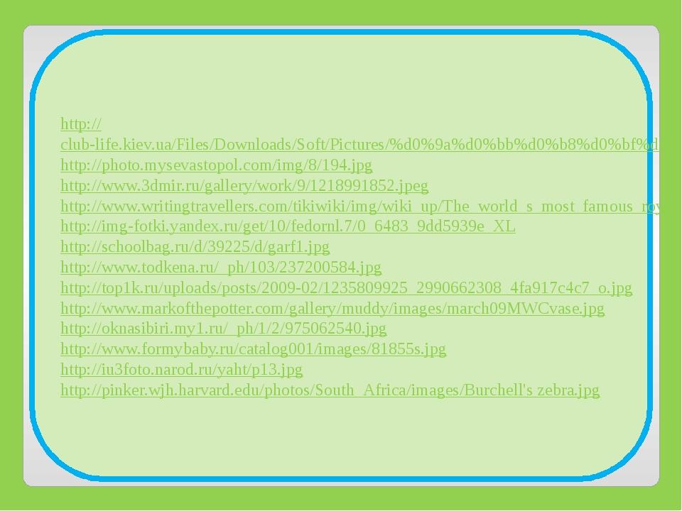http://club-life.kiev.ua/Files/Downloads/Soft/Pictures/%d0%9a%d0%bb%d0%b8%d0%...