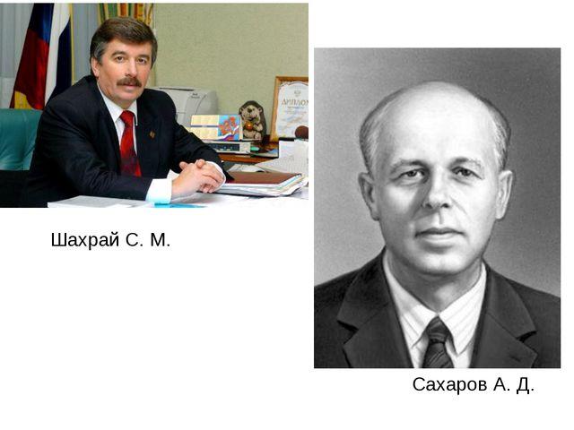 Шахрай С. М. Сахаров А. Д.