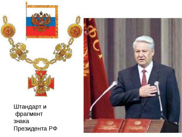 Штандарт и фрагмент знака Президента РФ