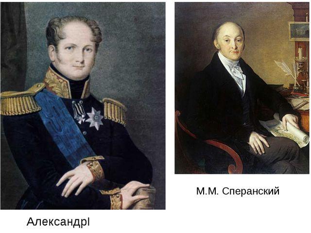М.М. Сперанский АлександрI