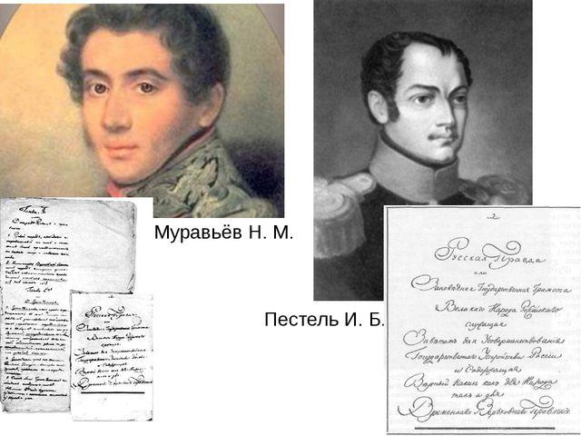 Муравьёв Н. М. Пестель И. Б.