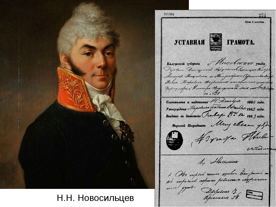 Н.Н. Новосильцев
