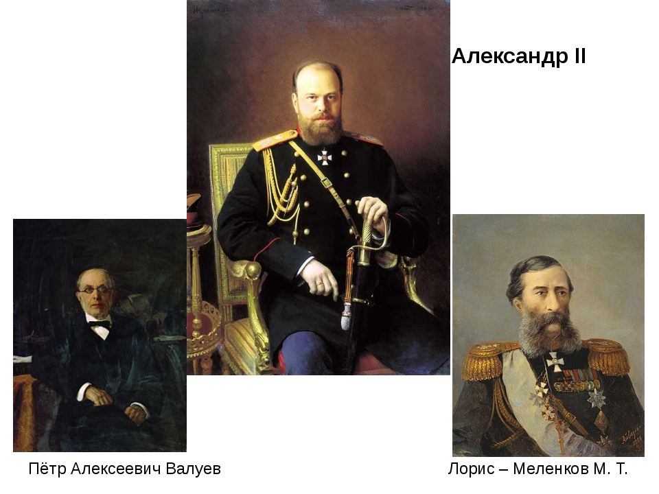 Пётр Алексеевич Валуев Лорис – Меленков М. Т. Александр II