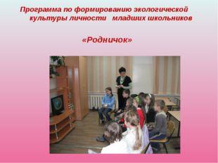 Программа по формированию экологической культуры личности младших школьников