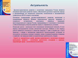 Актуальность Духовно-нравственное развитие и воспитание гражданина России явл